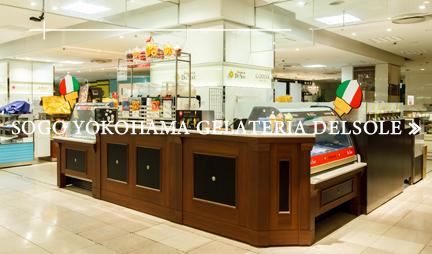 ジェラテリア そごう横浜店